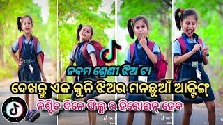 Odia kuni jhia acting best Tik Tok video || Odia Tik Tok comedy || New Odia Tik Tok Musically video