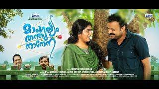 Mangalyam thanthunanena malayalam full movie|HDRip|2018