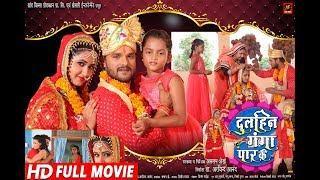 Dulhin Ganga Paar Ke | Superhit Full Bhojpuri Movie | Khesari Lal Yadav, Kajal Raghwani |