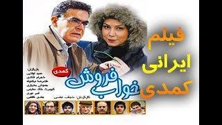 فیلم ایرانی کمدی خواب فروش - film irani comedy