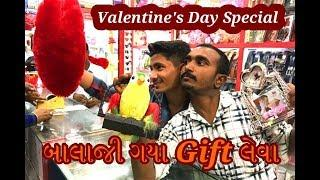 બાલાજી ને ખરીદી ગિફ્ટ || Valentine's Day Special || Best Gujarati Comedy Short Film 2019