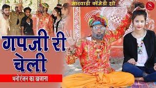 Gapji Ba Ri Cheli - Gapji Ba New Comedy | Mahendra Singh | गपजी बा री चेली | Surana Film Studio