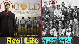 गोल्ड फिल्म का तपन दास असल में कौन हैं । Who is Real Life Tapan Das in Gold Movie Akshay Kumar