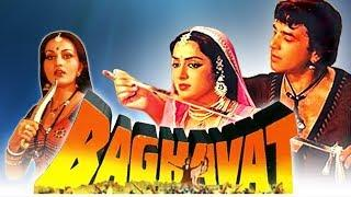 Baghavat (1982) Full Hindi Movie | Dharmendra, Reena Roy, Hema Malini, Amjad Khan