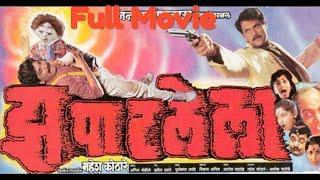 Zapatlela   झपाटलेला   Full Marathi Movie   laxmikant berde , mahesh kothare