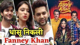 Fanney Khan Public Review: Film में दिखा Comedy, Romance का तड़का