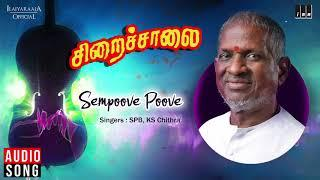 Siraichalai Movie Songs | Sempoove | Mohanlal, Tabu, Prabhu | SPB, KS Chithra | Ilaiyaraaja Official