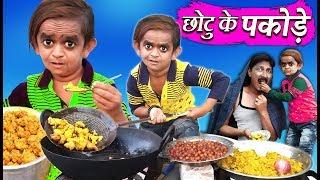 CHOTU KE PAKODE | छोटू के पकोड़े | Khandesh Hindi Comedy | Chotu Dada Comedy Video