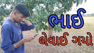 ભાઈ લેવાઈ ગયો. ( Bhai levay gayo ) || Short Gujarati Comedy Films || Gujarati comedy videos || Crazy
