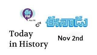 Today in History | Nov 2nd | EENADU | EFM lo EENADU   | ఈనాడు వారి ఈ ఎఫ్ ఎం | EFM