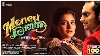 Money Ratnam Malayalam full movie|HDRip|2014|Fahadh Faasil,Chembil Ashokan,Niveda Thomas.