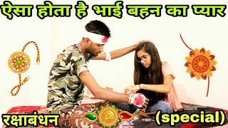 """Raksha Bandhan special"" Bhai Behan ka pyar,short film Raksha Bandhan Heart Touching Video"