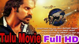 Barsha tulu  movie ||Full HD movie