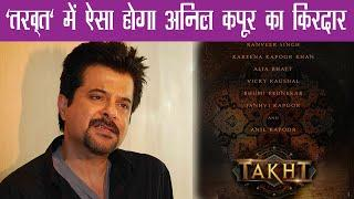 Anil Kapoor on Takht: Excited to play a historical character for the first time in 30 years !