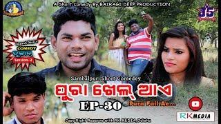 Pura Khel Aae (Jogesh Jojo's Comedy Dukan Episode-30) Sambalpuri l RKMedia