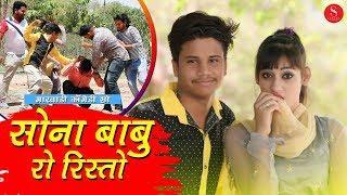 Sona Babu Ro Rishto | Filmi Papiyo Comedy - सोना बाबु रो रिश्तो | Pankaj Sharma | Surana Film Studio