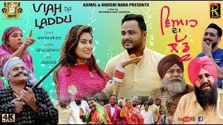 VIAH DA LADDU : Happy Jeet Pencher Wala   Bhana Bhagauda   Latest Punjabi Comedy Movies 2019