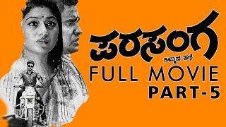 Parasanga Kannada Full Movie Part - 5 of 6 | Akshata, Govinde Gowda, Sanju Basayya
