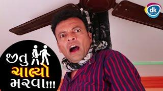 Jitu Chaliyo Marva |New Gujarati Comedy Video 2018 |Jokes 2018 |Greva Kansara