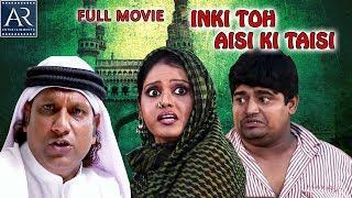 Inki Toh Aisi ki Taisi Hyderabadi Full Movie | Altaf hyder, Preeti Nigam | AR Entertainments