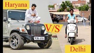 Haryana Vs Delhi Boys || Haryanvi Comedy|| By - #Jugadi Balak Films ||