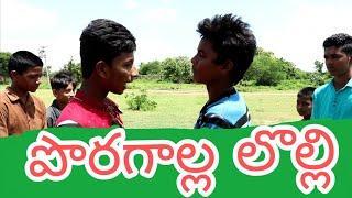 Poragaalla Lolli || Ultimate Telugu Comedy  Short film || PALLETURI ALLARI