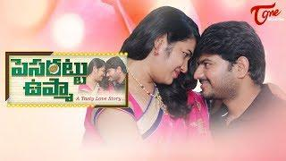 Pesarattu Upma | Telugu Comedy Love Short Film | Directed by Saketh Udayagiri | TeluguOne
