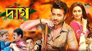 New Bangla Movie 2018 || Daag || Bangla Action Movie || Cinema Production || Full HD