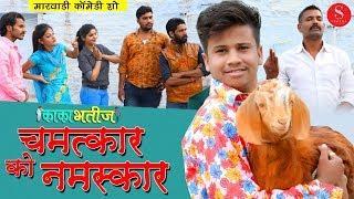 Chamatkar Ko Namaskar - Kaka Bhatij Comedy   चमत्कार को नमस्कार - काका भतीज    Surana Comedy Studio