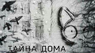 [LPS] HORROR FILM ТАЙНА ДОМА ~[ Mr Fantasy]