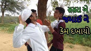 જમાઈની સાસરીમાં કાઢી ઈજ્જત   Desi Gujarati Comedy  Gujarati Comedy Short Movie