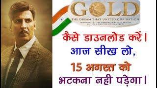 How to Download Gold Movie 2018 Relese 15 August in Hd 720p सबसे पहले डाउनलोड करे Akshay  kumar