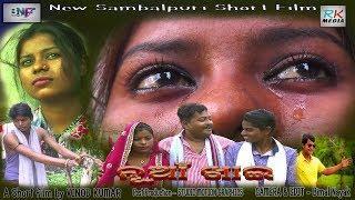 Nuakhai ll Short Comedy Film ll Sambalpuri ll Bimal Nayak Films