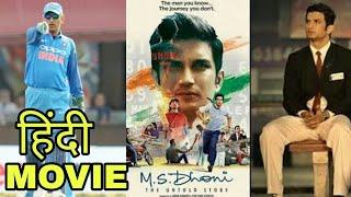Ms Dhoni The Untold Story Full Movie Hindi ● Hindi movie Ms Dhoni • Ms Dhoni movie free download