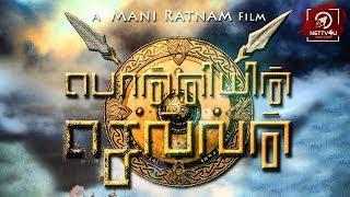 மணி ரத்னம் கதையை விஜய் மறுத்தாரா? | Thalapathy Vijay | Mani Ratnam | Historical Movie