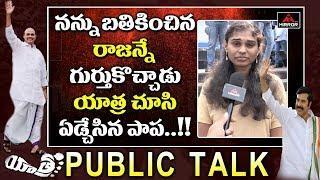 నన్ను బతికించిన రాజన్నే  గుర్తుకొచ్చాడు   Yatra Movie Public Talk   YSR Biopic   Mirror TV Channel