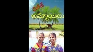 #village ammailu (విలేజ్ అమ్మాయిలు) comedy short film|| my village creatives||