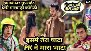 Isme Tera Ghata vs PK Movie Marwadi Comedy 2018 | Independence Day Best Funny Marwadi Dubbing Comedy