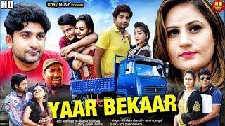 Yaar Bekaar # यार बेकार # New Haryanvi comedy film|| pratap Dhama#Pradeep Sonu#Monu Dhankad#Vivek