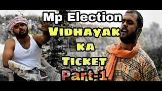 MP Election 2018 | Chunav Part - 1 | Vidhayak Ka Ticket | Comedy Short Film | Vikram Bagri Vines+ |
