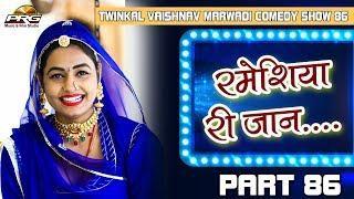 राजस्थानी धमाका कॉमेडी - रमेशिया री जान और यमराज || Twinkal Vaishnav Marwadi Comedy Show 86 | PRG