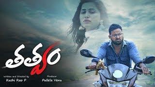 Tatvam | A Short Telugu Fantasy Thriller | Directed by Kushi Rao