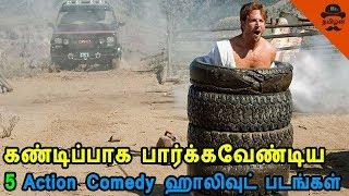 5 Best Hollywood Action Comedy Movies to Watch When You're Bored | Tamil - Mr. Tamizhan