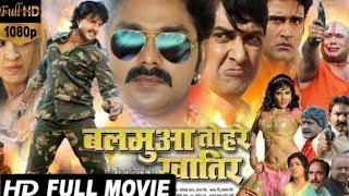 Balamua Tohre Khatir Bhojpuri Full Movie Pawan singh Superhit 2019