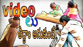 #video lu #thidam #anukunte #funny #telugu  #village #short #film #comedy #video