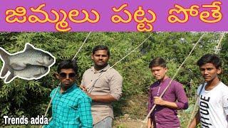 Hunting Fish in Villages | Jimmalu Patta Pothe village comedy short film by TrendsAdda