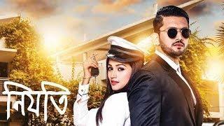 Niyoti 2017 Bangla Full Movie 720p HDRip | Indian Bangla Full Movie | Bangali Movie1018
