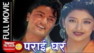 Parai Ghar | Nepali Full Movie | Jal Shah | Ramesh Upreti