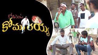 Komuraiah || short film ||Ultimate village comedy || True love cinema