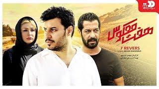 Hafte Makoos - Full movie / فیلم سینمایی هفت معکوس